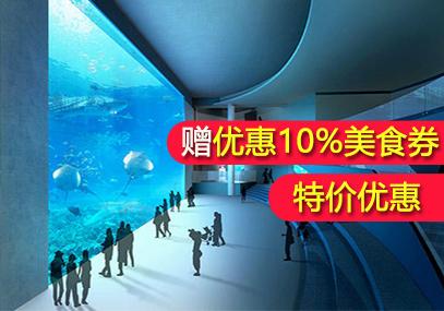 一山韩华Aqua planet水族馆(水上星球)