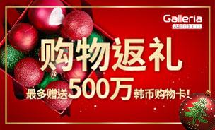 韩国格乐丽雅免税店免税店金卡优惠券