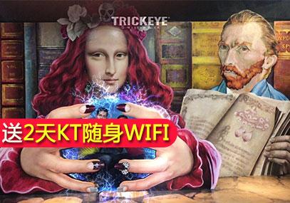 弘大Trickeye特丽爱3D美术馆在线预订优惠_韩游网