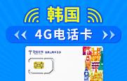 韩国4G电话卡