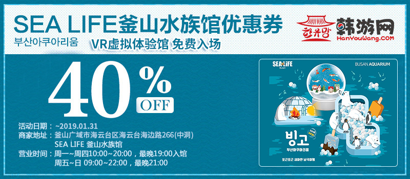 SEA LIFE釜山水族馆门票六折优惠券