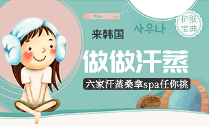 韩国桑拿,韩国汗蒸