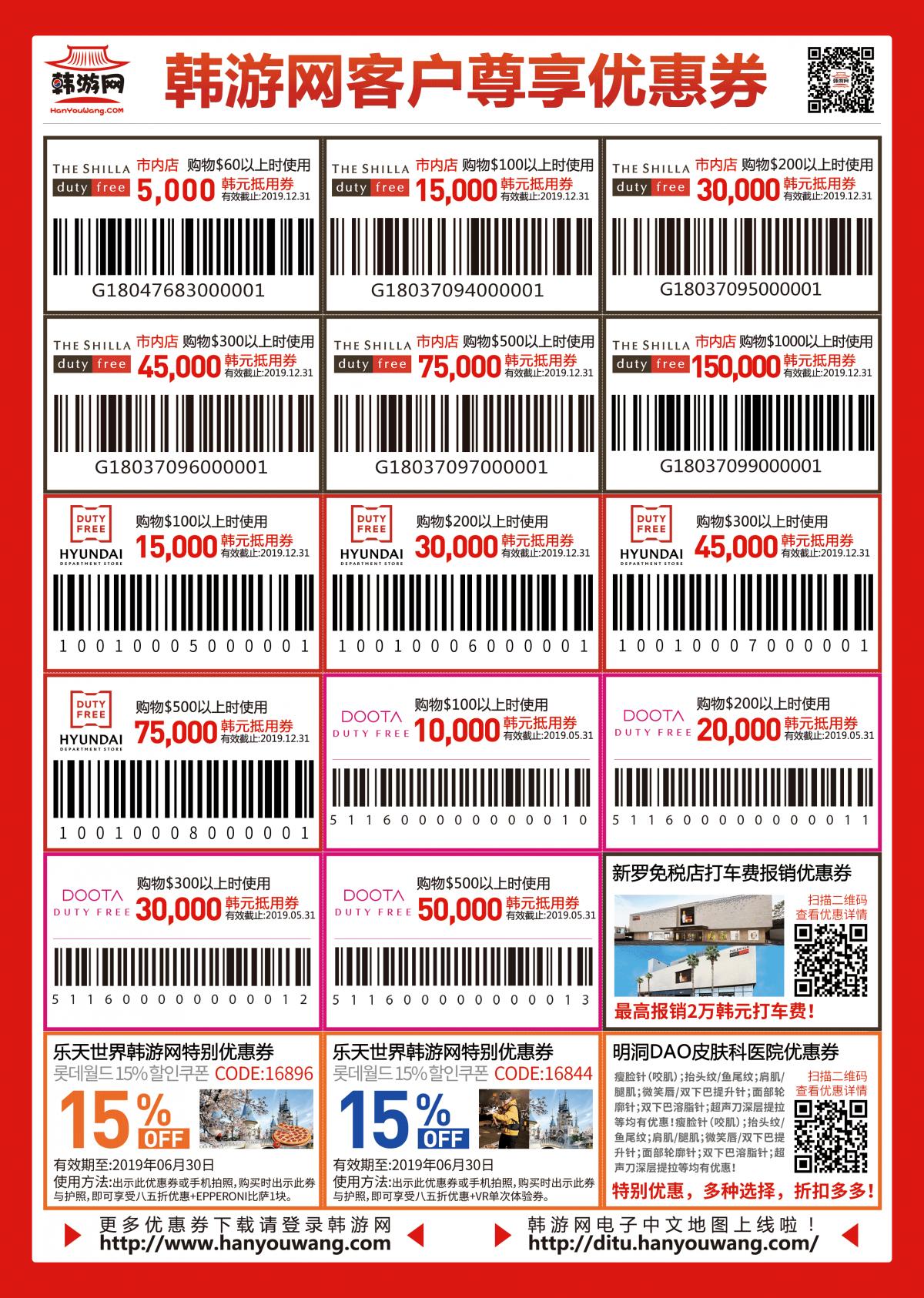 韩国免税店优惠券汇总