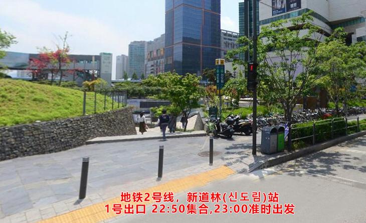 新道林站实景图.png