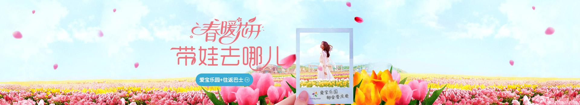 韩国爱宝乐园郁金香庆典