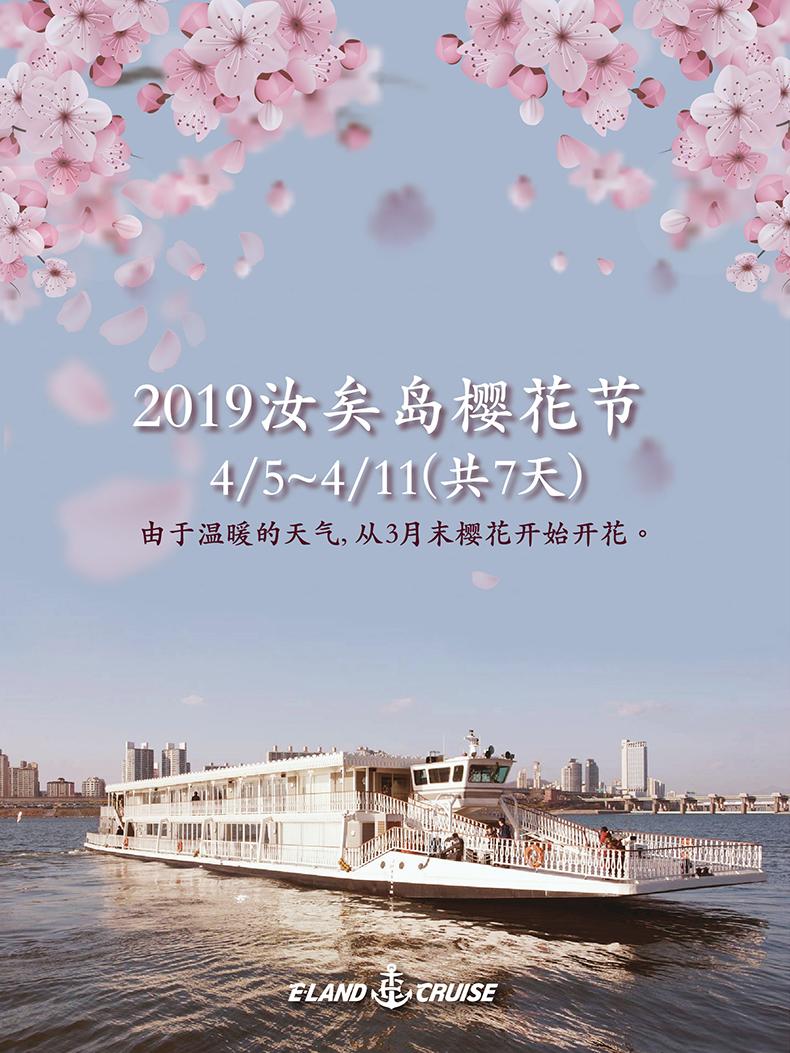 汉江游览船樱花节.png