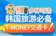 T-MONEY 交通卡