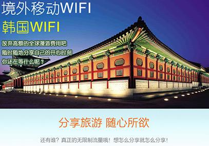 韩国随身WIFI租赁_韩国移动wifi_egg租赁