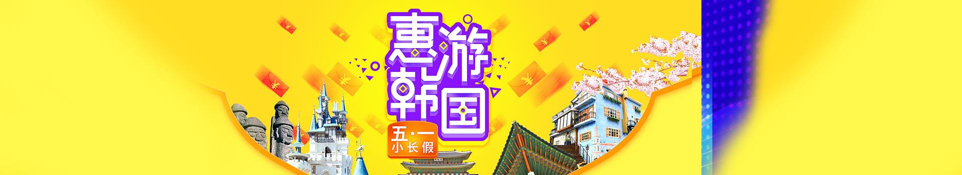 惠游韩国五一小长假韩国门票优惠深度游