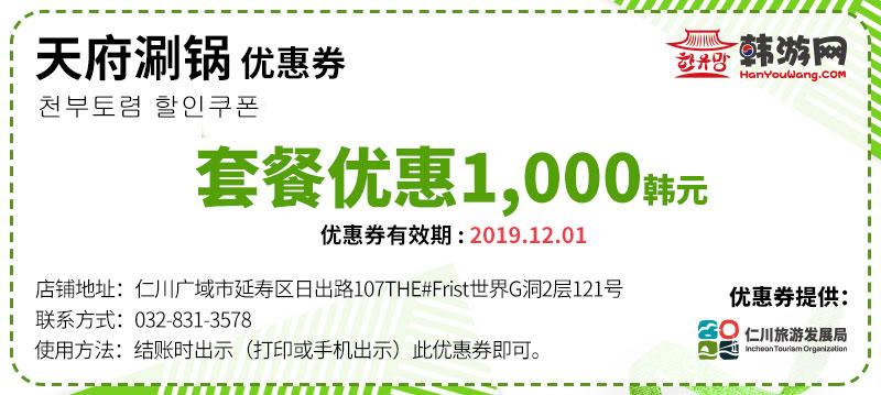仁川天府涮锅1,000韩元优惠券
