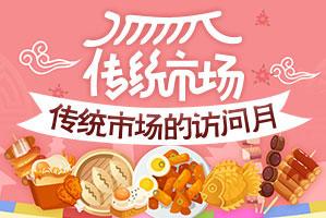 韩国传统市场访问月