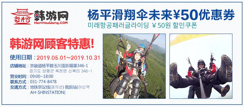 京畿道杨平滑翔伞未来¥50元优惠券
