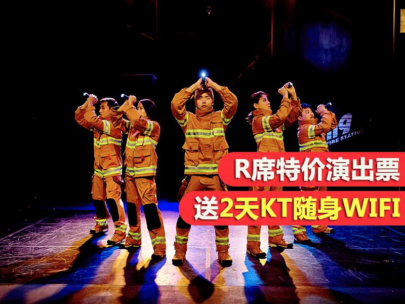 韩国FIREMAN演出门票在线优惠预订-韩游网
