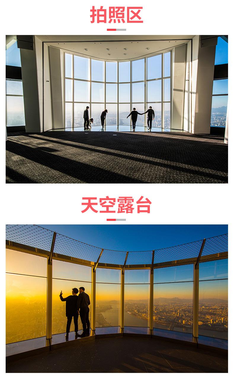 乐天世界塔4.jpg