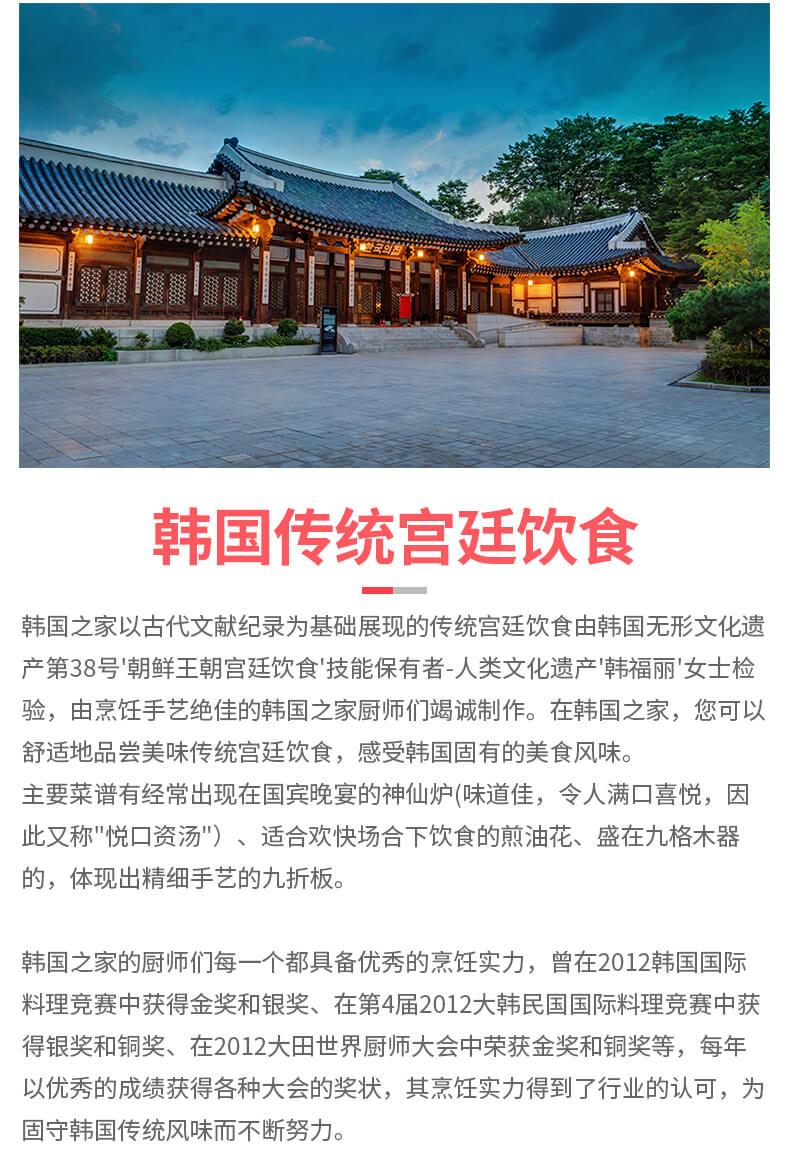 韩国之家-详情页_02.jpg