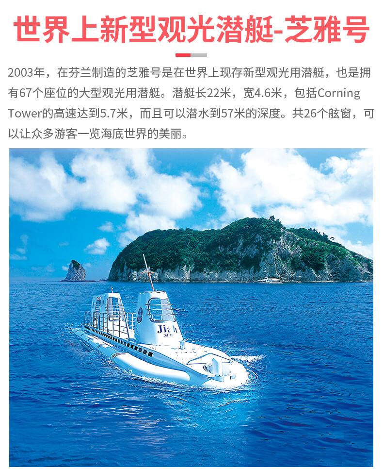 济州岛西归浦潜水艇-详情页_02.jpg