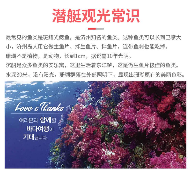 济州岛西归浦潜水艇-详情页_06.jpg