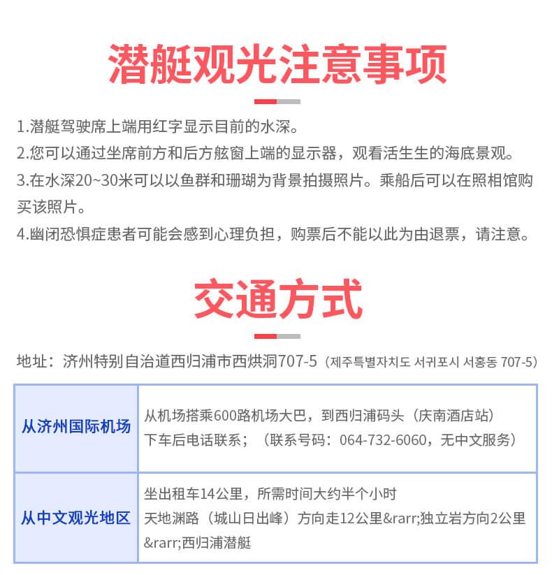 济州岛西归浦潜水艇-详情页_10.jpg