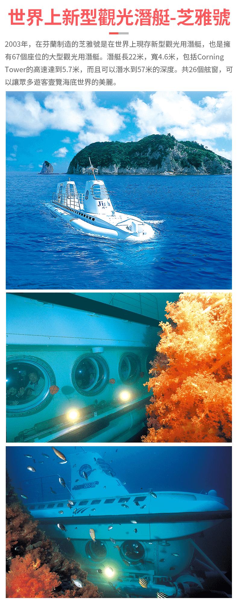 濟州島西歸浦潛水艇-繁體詳情頁2.png