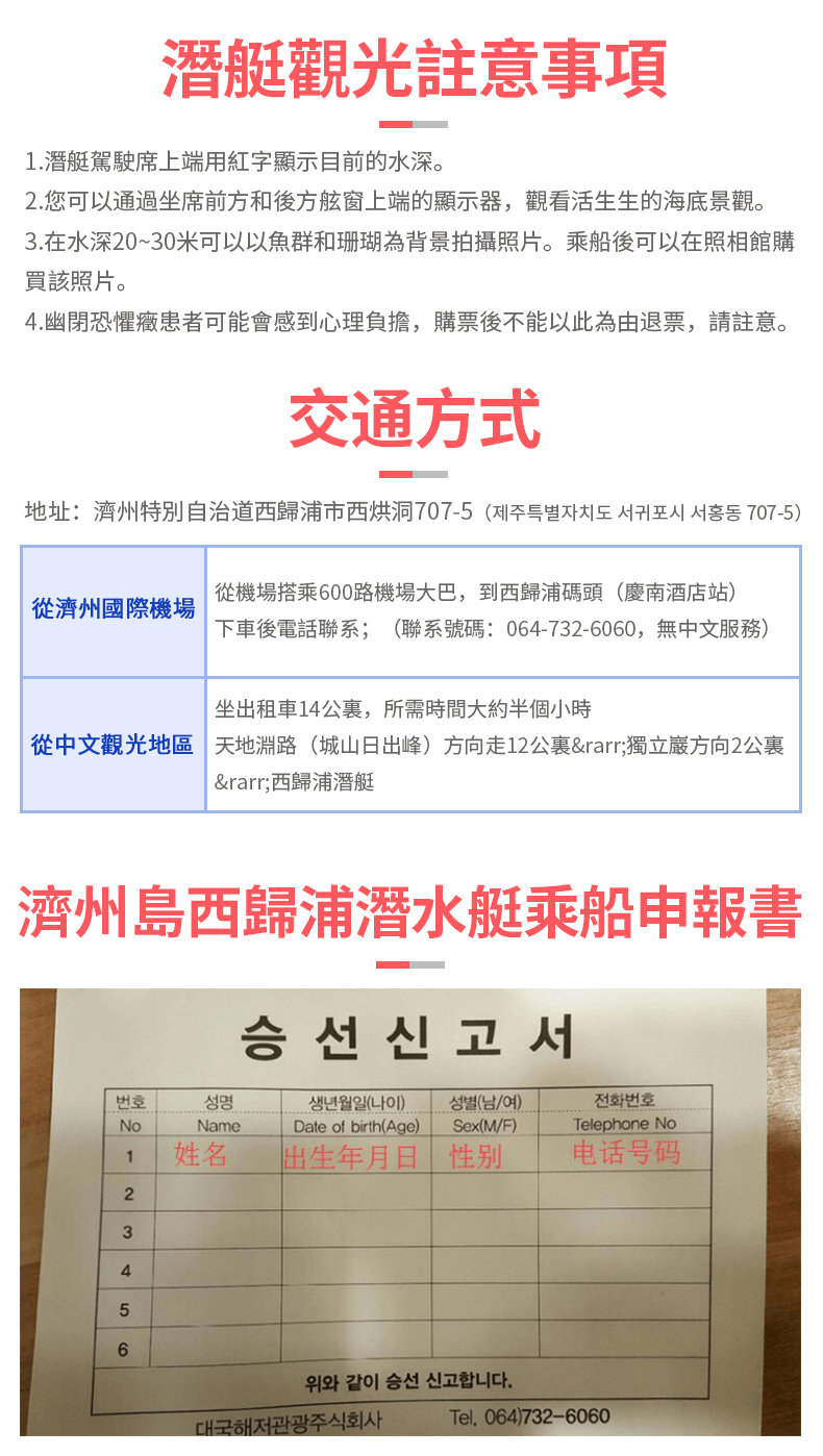 濟州島西歸浦潛水艇-繁體詳情頁7.png