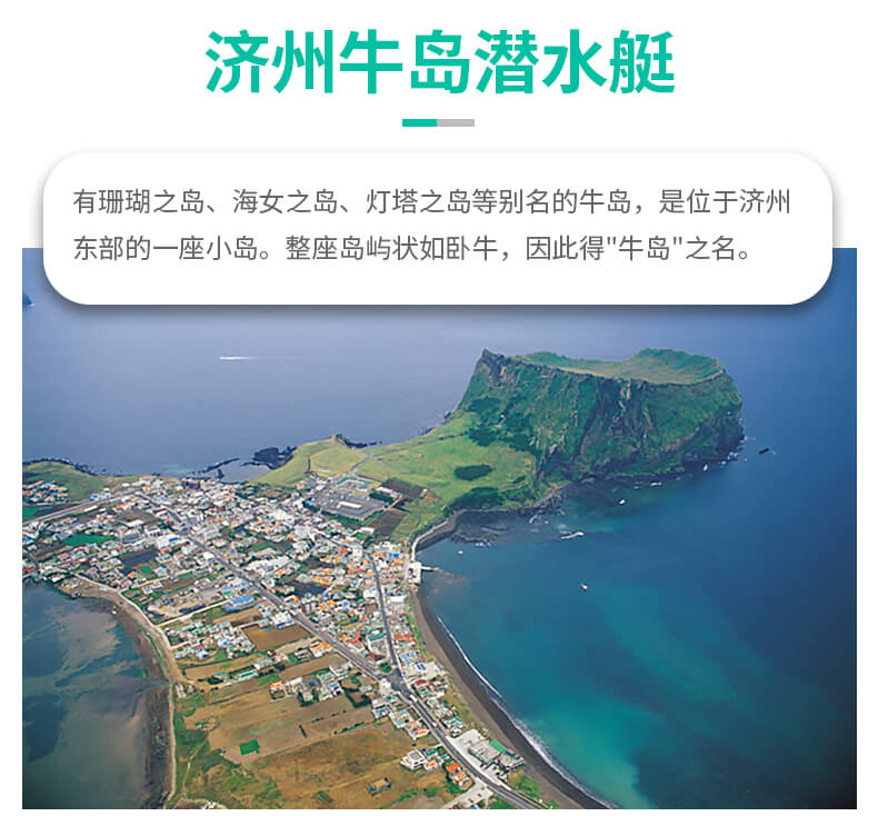 济州岛牛岛潜水艇-详情页_01.jpg