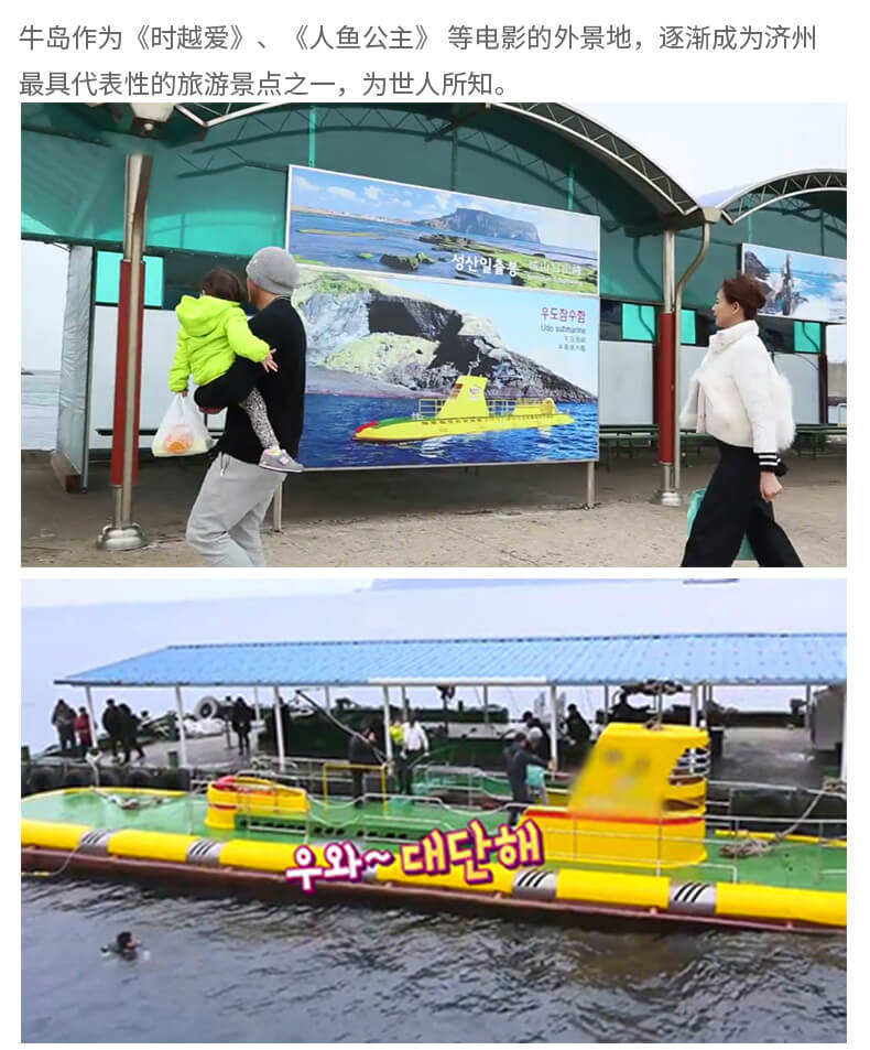 济州岛牛岛潜水艇-详情页_02.jpg