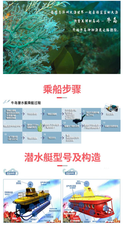 济州岛牛岛潜水艇-详情页_07.jpg