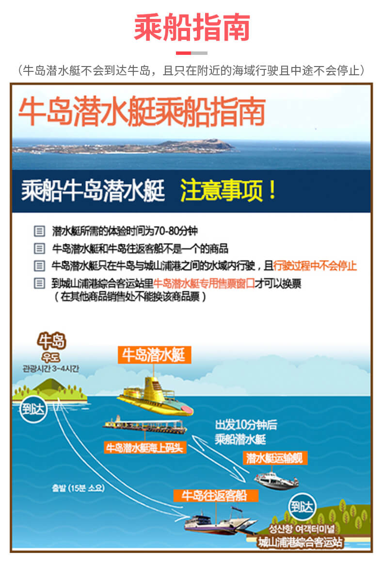济州岛牛岛潜水艇-详情页_08.jpg