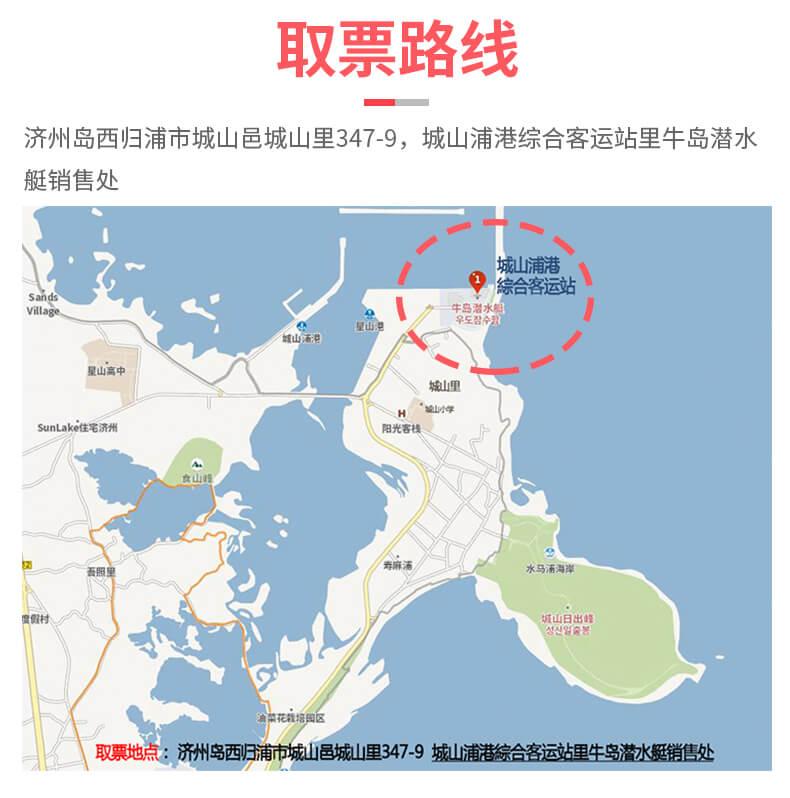 济州岛牛岛潜水艇-详情页_09.jpg