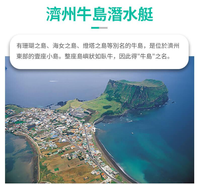濟州島牛島潛水艇-詳情頁繁體_01.jpg