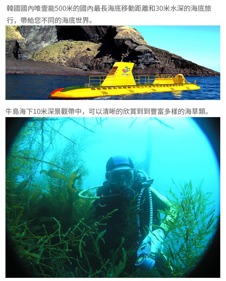 濟州島牛島潛水艇-詳情頁繁體_03.jpg