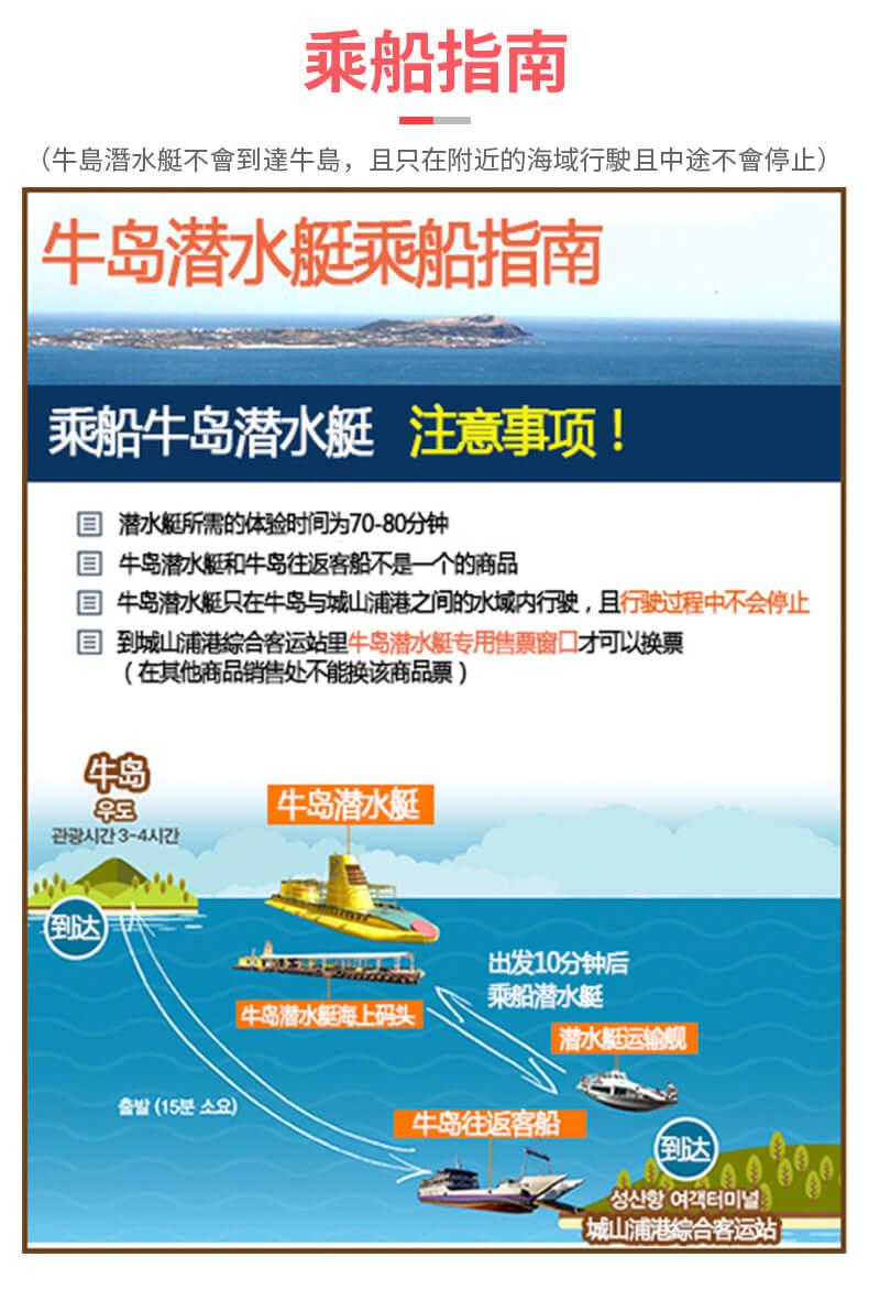 濟州島牛島潛水艇-詳情頁繁體_08.jpg