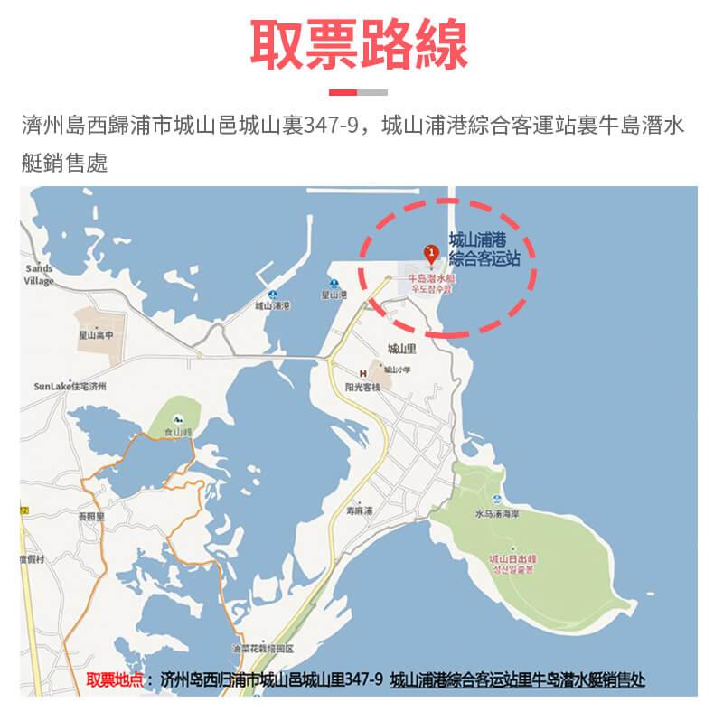 濟州島牛島潛水艇-詳情頁繁體_09.jpg