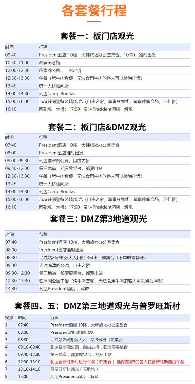 【三八线】DMZ板门店第三地道观光-详情页_02.jpg