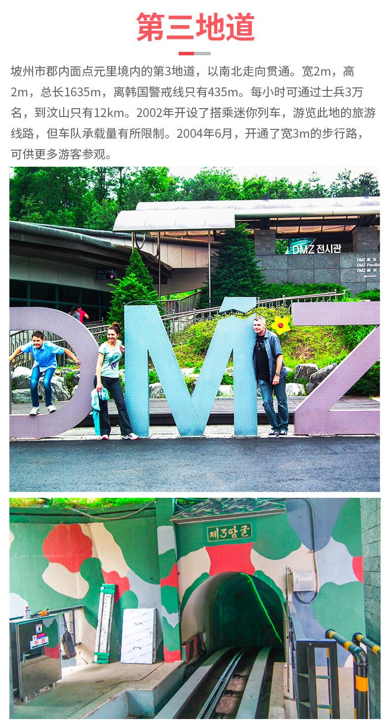 【三八线】DMZ板门店第三地道观光-详情页_05.jpg