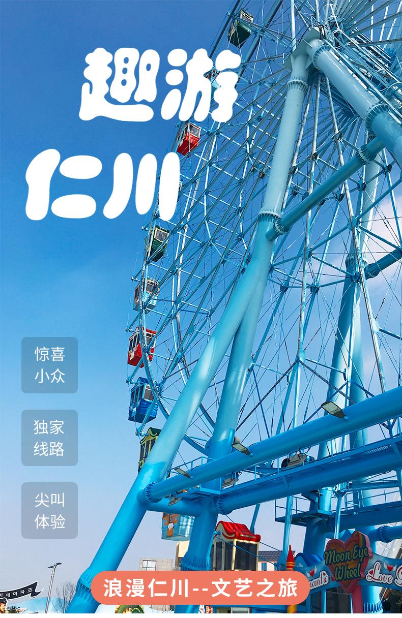 仁川一日游-详情页_01.jpg