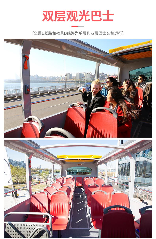 首尔城市观光巴士-详情页_02.jpg