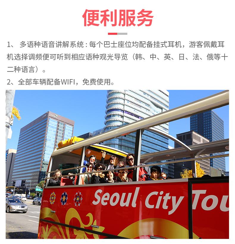 首尔城市观光巴士-详情页_04.jpg