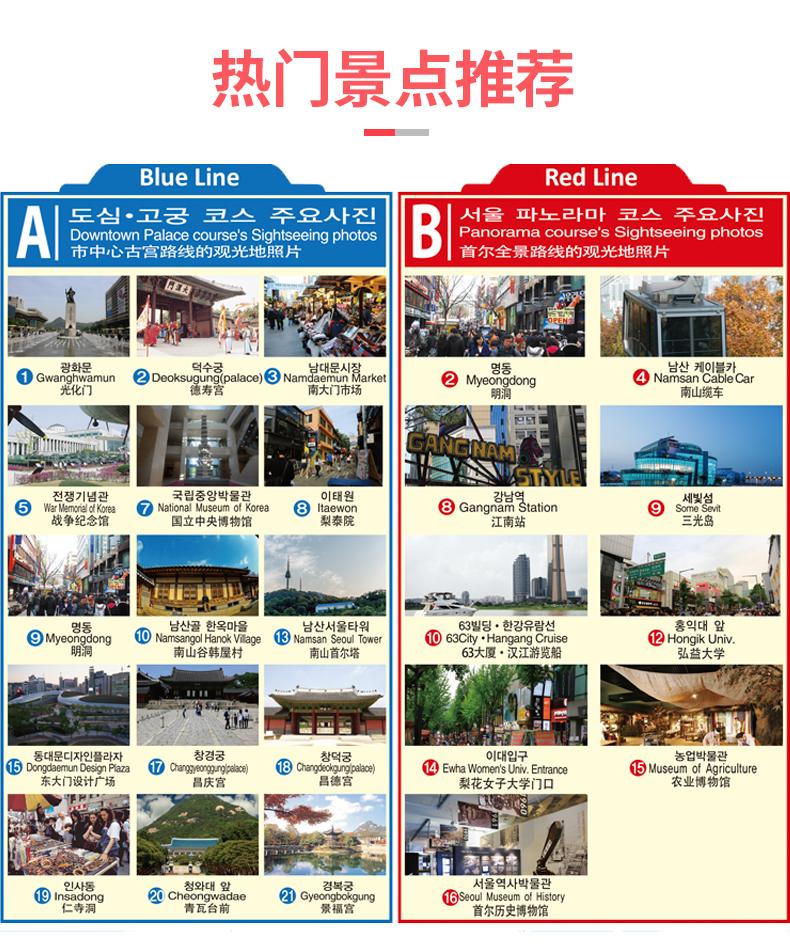 首尔城市观光巴士-详情页_05.jpg