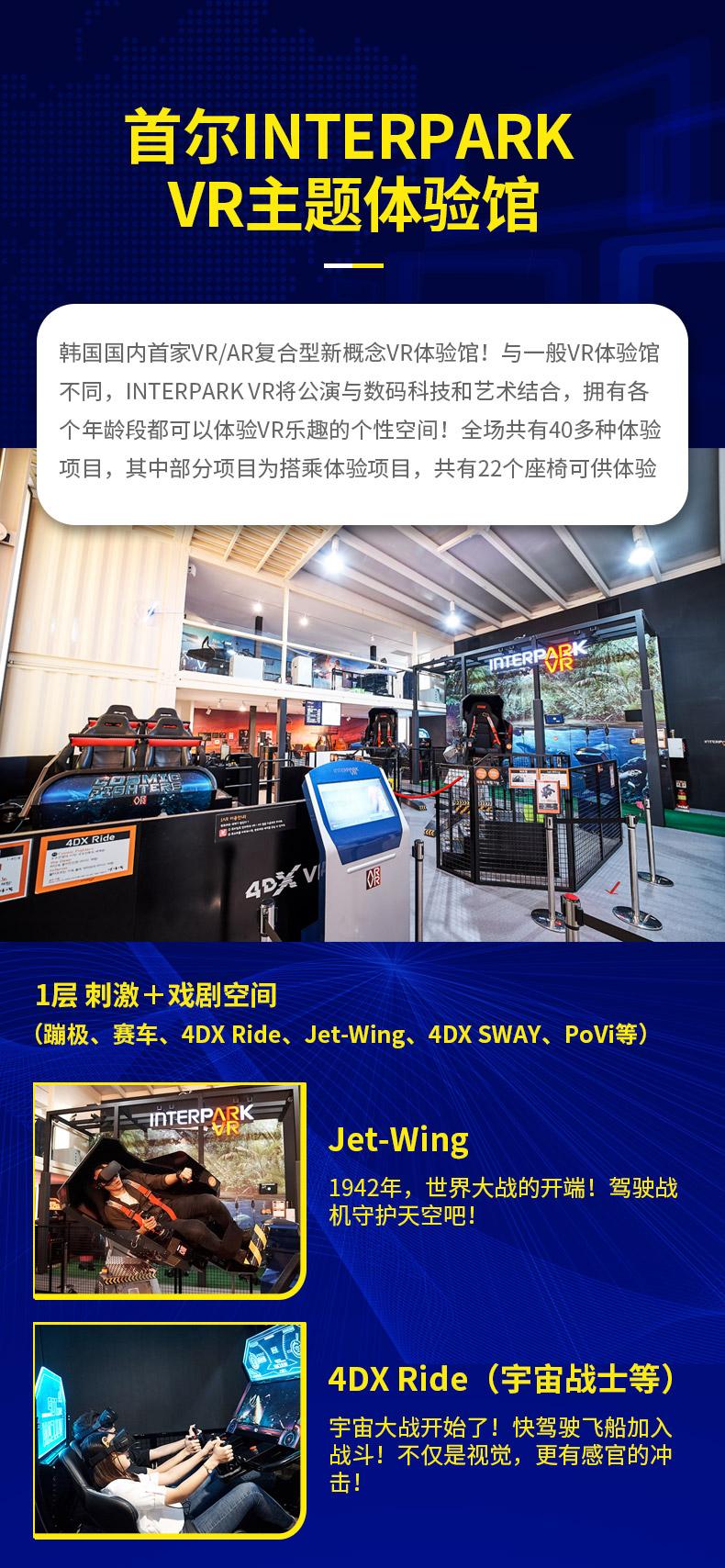 首尔INTERPARK-VR主题体验馆(1)_01.jpg
