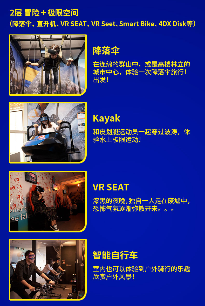 首尔INTERPARK-VR主题体验馆(1)_02.jpg