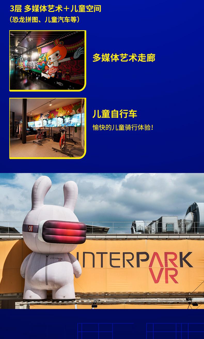 首尔INTERPARK-VR主题体验馆(1)_03.jpg