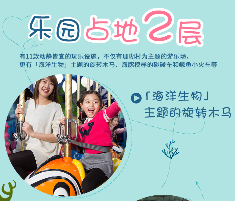 乐天世界儿童主题乐园-海底王国-详情页_05.jpg