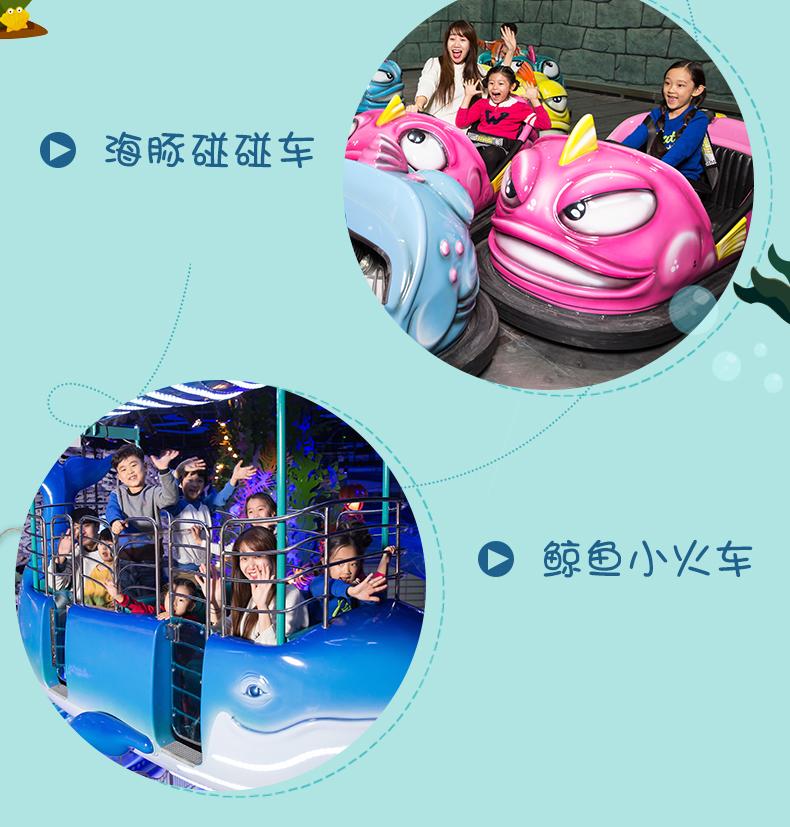乐天世界儿童主题乐园-海底王国-详情页_06.jpg