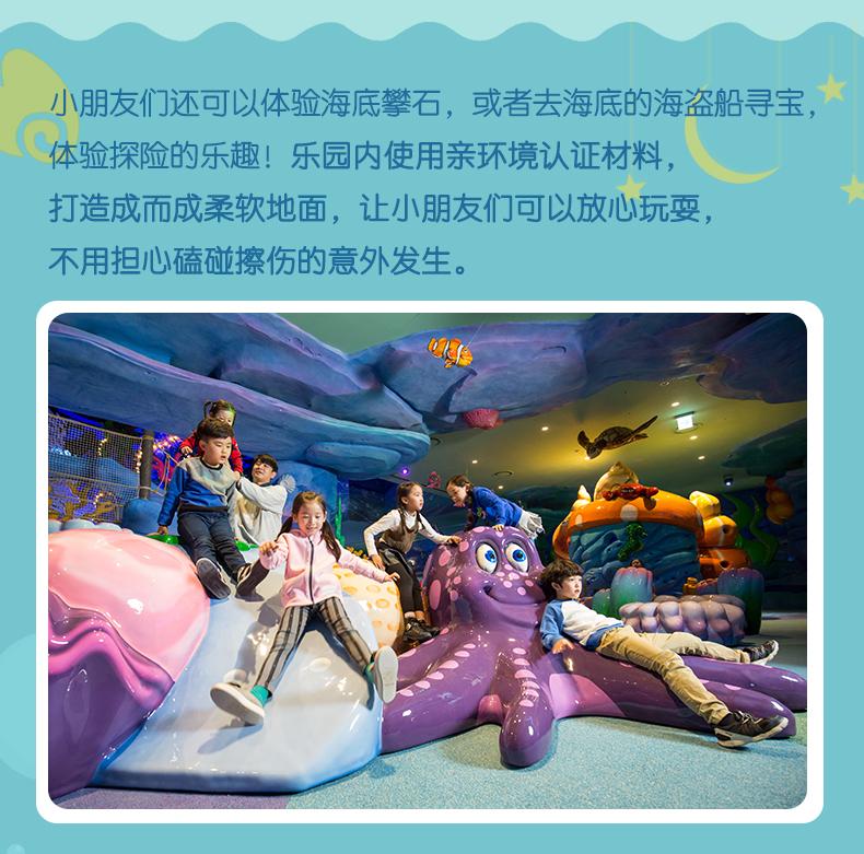 乐天世界儿童主题乐园-海底王国-详情页_07.jpg