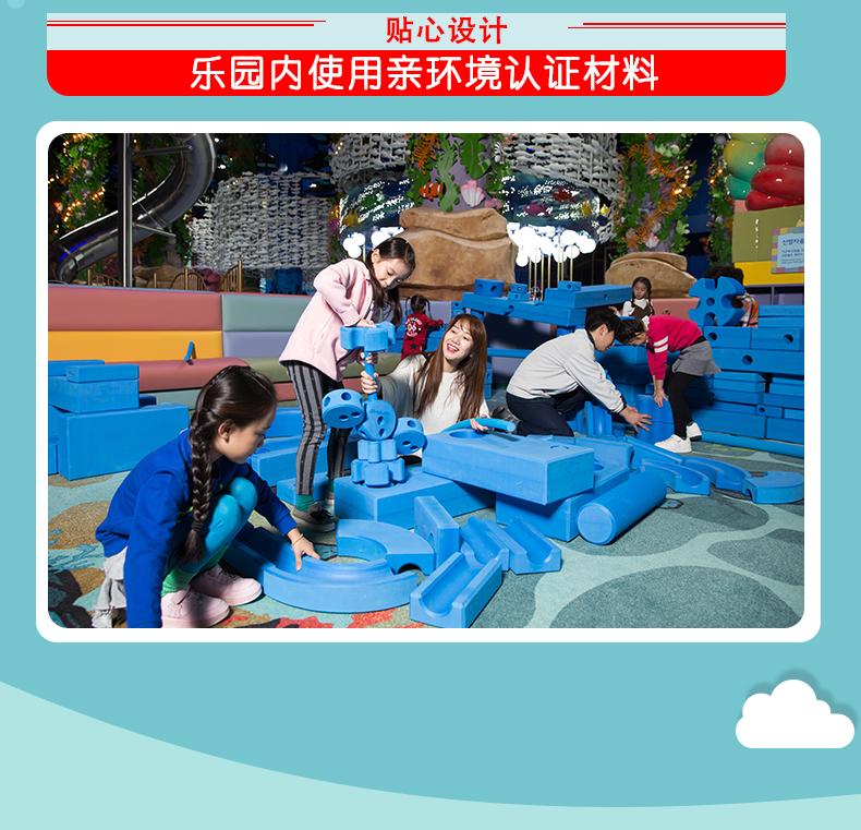 乐天世界儿童主题乐园-海底王国-详情页_08.jpg
