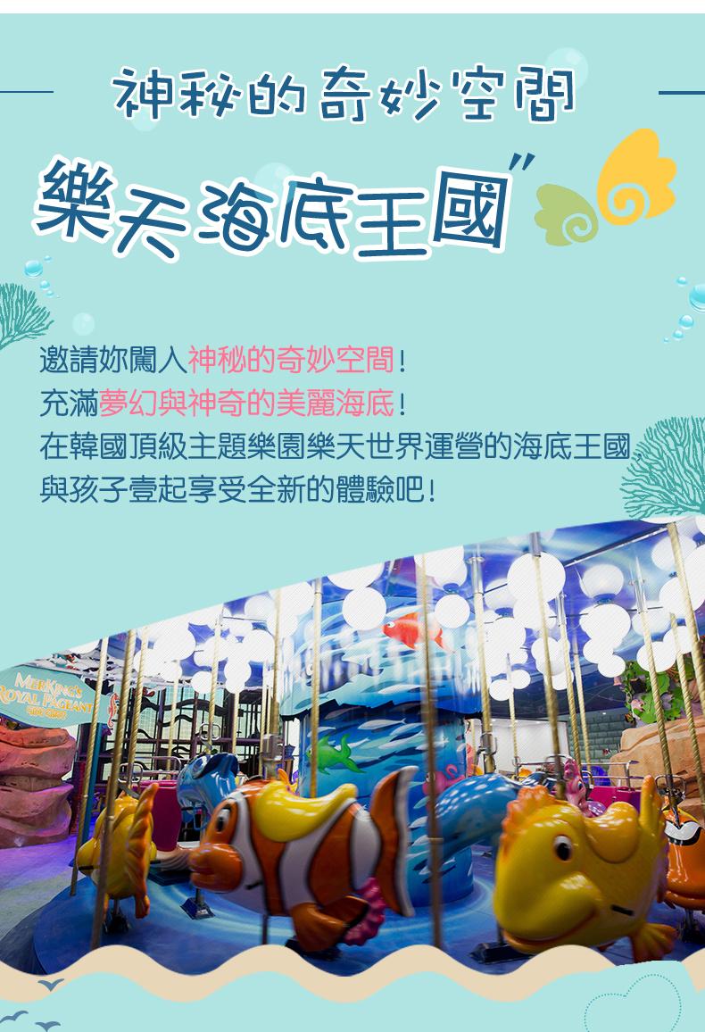 樂天世界兒童主題樂園-海底王國-詳情頁繁體_03.jpg
