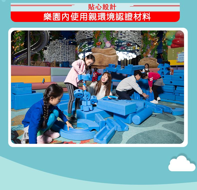 樂天世界兒童主題樂園-海底王國-詳情頁繁體_08.jpg