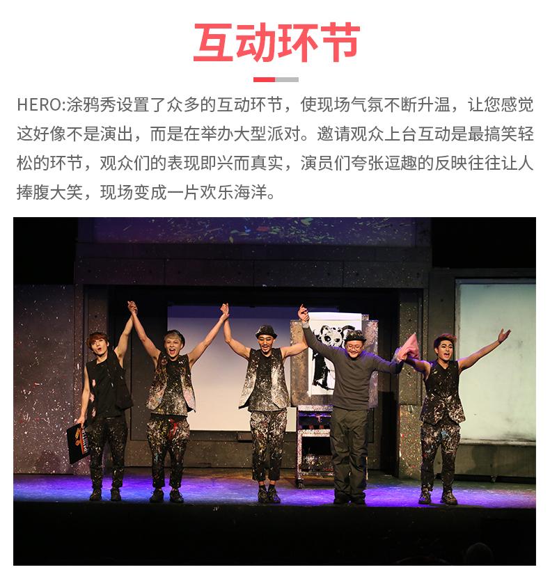 【钟路】HERO涂鸦秀-详情页_10.jpg