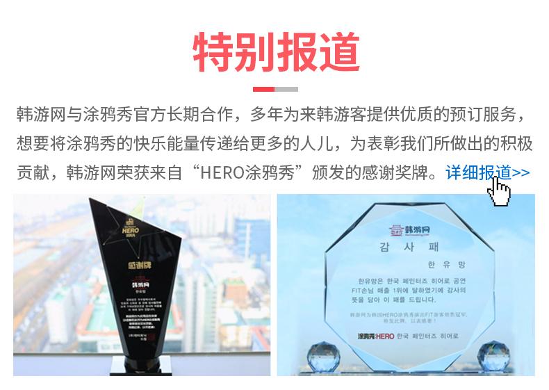 【钟路】HERO涂鸦秀-详情页_11.jpg